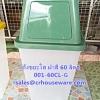 ถังขยะใส ฝาสี ขนาด 60 ลิตร รหัสสินค้า 001-60CL