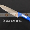 008-ATK7349024-B มีด Chef knife สแตนเลส ขนาดใบมีดยาว 24 ซม ด้ามสีน้ำเงิน S/S Kitchen Knife Blade Length 24 cm Blue Handle