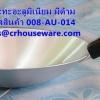 กระทะอะลูมิเนียม 14 นิ้ว มีด้าม รหัสสินค้า 008-AU-014