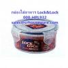 กล่องใส่อาหาร Lock&Lock รหัสสินค้า 008-HPL932