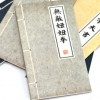 สมุดบันทึกคัมภีร์จีน