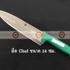 008-ATK8349024-G มีด Chef knife สแตนเลส ขนาดใบมีดยาว 24 ซม ด้ามสีเขียว S/S Kitchen Knife Blade Length 24 cm Green Handle