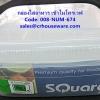 กล่องใส่อาหาร แบบเข้าไมโครเวฟได้ รหัสสินค้า 008-NUM-674