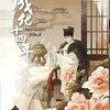 รัชศกเฉิงฮว่าปีที่สิบสี่ เล่ม 4 By เมิ่งซีสือ มัดจำ 280 ค่าเช่า 60b.
