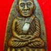 หลวงปู่ทวดทรงเตารีด พุทธาภิเษก4พ.ย.60