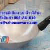 กระทะอะลูมิเนียม 10 นิ้ว มีด้าม รหัสสินค้า 008-AU-010