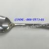 ช้อนคาวสแตนเลส 73 ลายเรือนไทย 008-TF73-01