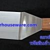ตะหลิวเทปันยากิ เหลี่ยมขนาดยาว รหัสสินค้า 008-TF-SCR-M