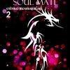 Soul mate มารักกันดีๆเถอะครับคุณเนื้อคู่ Vol. 2 By ++saisioo++ มัดจำ 450 ค่าเช่า 90b.