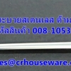 """กระบวยสเตนเลส 5 """" ม้าลาย ด้ามไม้ รหัสสินค้า 008-105313"""