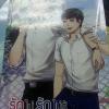 รักไม่รักไม่รู้ เล่ม 2 By จิมมี่ มัดจำ 350 ค่าเช่า 50 บาท