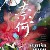 ชะตารักพันภพ By จวินจื่ออี่เจ๋อ มัดจำ 325 ค่าเช่า 65b.