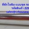 ที่ตักไอติม-แบบขูด ขนาด 2 ออนซ์ รหัสสินค้า ZZD-20 Ice-cream-scoop. 2 Oz. ZZD-20