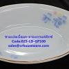 ชามเปลเนื้อมุก 025-LD-GP100 Grand Pix Dinner ชามเปล ขนาด 11.5 นิ้ว