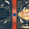 สาปรัก...ทัณฑ์เทวา+เล่มพิเศษ By Tan-Yung 0209 มัดจำ 500 ค่าเช่า 100b.
