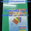 เขียงพลาสติก แยกสี รหัสสินค้า 011-RP1218