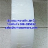 เขียงกลมพลาสติกหนาอุตสาหกรรมแทนเขียงไม้ ขนาด 20 นิ้ว รหัสสินค้า 008-CB5012