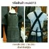 ผ้ากันเปื้อน คุณภาพดี ราคาถูก รุ่น Muk013 สายยีนส์ ไซต์เด็ก