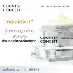 Counter Concept absolute skin perfection 30ml. ครีมทองคำ ผิวสวยสมบูรณ์แบบ ด้วยคุณค่าทองคำบริสุทธิ์ ต้านอนุมูลอิสระ ยับยั้งการแก่ของเซลล์ผิว ลดเลือนริ้วรอย รอยแดง รอยดำ รอยแผลเป็นจากสิว พร้อมช่วยปรับให้ผิวดูขาวกระจ่างใส เปล่งปลั่ง