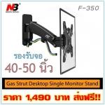 Gas Strut Desktop Single Monitor Stand F-350