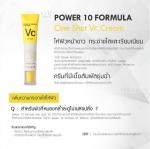 It's Skin Power 10 Formula One Shot Vb Cream 35ml. ครีมบำรุงผิววิตามิน ซี ปกป้องผิวจากสภาวะแวดล้อม ช่วยลดความหมองคล้ำปรับสีผิวให้ขาวกระจ่างใสเป็นธรรมชาติ