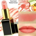 Tom Ford Lip Color #21 Naked Coral สีชมพูอมส้มคอรัล สีใกล้เคียง Mac Betty Bright เลยค่ะ ลิปสติกจากแบรนไฮโซสุดฮอต หรูหรา และคุณภาพดีสุดๆ ทาออกมาแล้วให้สีเรียบเนียนสม่ำเสมอและไม่เป็นคราบระหว่างวัน