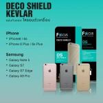 ฟิล์มหลัง Kevlar สำหรับ Samsung S7 ยี่ห้อ Focus