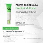 It's Skin Power 10 Formula One Shot Vb Cream 35ml. เจลครีมใสบำรุงผิว ด้วยส่วนผสมหลักของวิตามิน บี 6 ปกป้องผิวจากสภาวะแวดล้อม ควบคุมความมันส่วนเกินบนใบหน้าได้เป็นอย่างดี