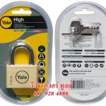 YALE กุญแจทองเหลือง ระบบป้องกันกุญแจผี เยล