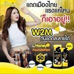 B'secret W2M Honey Foundation SPF50 PA+++ 20 g. กันแดดน้ำผึ้งป่า กันแดดละลายได้ ทาแล้วกลืนลงกับผิวทันที ไม่เหนียว ไม่เยิ้ม ไม่อุดตัน สามารถปรับสีผิวให้กระจ่างใสในทันที