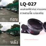 เลนส์มือถือ LIEQI LQ-027 2 in 1 Lens Super Wide 0.45x & Macro
