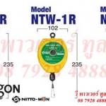 TIGON สปริงบาลานเซอร์ แบบ REACTOR รุ่น NTW รอกแขวนหมุนได้แบบสปริง (ไทกอน จาก นิตโต้-มิจิน)