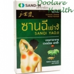 SAND M ซานฉี เย่าจี้ (sanqi yaoji) บรรเทาอาการปวดเมื่อยฟกช้ำ ส่งฟรี