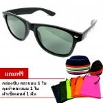 แว่นตา แว่นกันแดด UV400 ทรง Wayfarer กรอบดำ เลนส์เทา