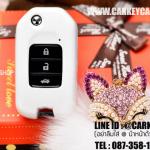 ABS Case สำหรับ CIVIC FB,JAZZ GK รุ่นกุญแจพับ สีขาว