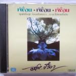 (P3USD+SHIP4USD) CD เพลง วงเพื่อน ชุด อะโห..ชีวิต 14 เพลง