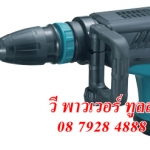 MAKITA HM1203C สกัดไฟฟ้า SDS-MAX (9.7กก.)