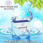 LS Celeb Omatiz Collagen Soap สบู่ แอลเอส เซเลป โอเมทิช คอลลาเจน 100 กรัม ราคา *** บาท ส่งฟรี