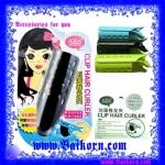คลิปทำผมหน้าผมปัดแบบสาวญี่ปุ่น สไตล์โรลม้วนผม ( Clip Hair Curler ) คลิปที่ช่วยทำผมเป็นลอนสวยสไตล์โรลม้วนผม