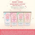 Baby Kiss Wink body Lotion SPF30 PA+++ ขนาด 55 กรัม มีให้เลือก 4 สูตรค่ะ บีบีครีมแบรนด์น้องใหม่ที่ได้รับการตอบรับที่ดีมากๆ ด้วยเนื้อโลชั่นบางเบาและกันน้ำได้ เปลี่ยนผิวของคุณให้ขาวใสเรียบเนียนเด้งอย่างเป็นธรรมชาติทันทีที่ทา กระชับรูขุมขน ปกปิด