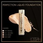L'ocean Perfection Liquid Foundation With Collagen SPF 10 40ml. รองพื้นเนื้อลิควิค ปกปิดเนียนเรียบดูสว่างใสเป็นออร่า เลอค่าดุจใยไหม มีส่วนผสมของ collagen ช่วยคืนความยืดหยุ่น พร้อมยกกระชับผิว คุมมัน กันเหงื่อ ขั้นเทพ !! ประสิทธิภาพควบคุมคว