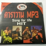 (P4USD+SHIP4USD) CD MP3 คาราวาน Song for life HIT รวมเพลง 50 เพลง
