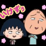 Animated emoticon Chibi Maruko Chan