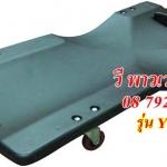 เตียงซ่อมรถ CAR CREEPER รุ่น YCC-10 โครงไฟเบอร์