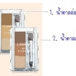 Canmake Mix Eyebrow 3 in 1เขียนคิ้วฝุ่น เขียนคิ้วฝุ่นให้ได้รูปสวยงาม นำเข้าจากญี่ปุ่นแท้ มีสามสีในตลับเดียว พร้อมแปรงในตลับ แต่งคิ้วง่ายๆ