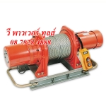 COMEUP CWG10151 รอกกว้านสลิงไฟฟ้า 400kgs. 220V. 50Hz.