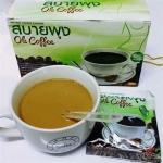 กาแฟสบายพุง OK Coffee by อ.เบียร์ กาแฟสบายพุง (OK Coffee) by อ.เบียร์ กาแฟรสชาติอร่อย เร่งเผาผลาญไขมันส่วนเกิน ดักจับไขมัน แป้ง น้ำตาล ไม่อ้วน ลดความอยากอาหาร ช่วยระบบขับถ่ายดีขึ้น ไม่อันตราย ไม่กดประสาท ปลอดภัย 100%