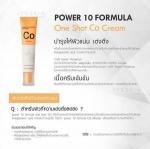 It's Skin Power 10 Formula One Shot Co Cream 35ml. ครีมบำรุงผิวเนื้อเข้มข้น อุดมไปด้วยส่วนผสมของคอลลาเจน ปกป้องผิวจากสภาวะแวดล้อม เติมความชุ่มชื้น คืนความกระชับยืดหยุ่นให้ผิวแลดูอ่อนเยาว์