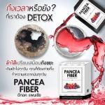 Pancea Fiber Detox น้ำผลไม้เบอร์รี่ดีท็อกซ์แพนเซีย รสชาติอร่อย ทานง่าย ช่วยล้างสารพิษ ขับถ่ายคล่อง ปรับสมดุลร่างกาย ช่วยเร่งการดูดซึมวิตามิน มีส่วนผสมที่ทำให้ผิวขาวขึ้น ชงดื่มเหมือนน้ำผลไม้เบอร์รี่ รสชาติอร่อย ทานง่าย ด้วยสารสกัดจากผลไม้ตระกูลเบอรี่เข้มข้