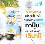 Merci Magic Sunscreen SPF50 PA+++ เนื้อกันแดดเป็นเจลใส อารมณ์คล้ายๆไพรเมอร์เลยค่ะ ไม่ทำให้รองพื้นเปลี่ยนสี ไม่ให้หน้ามันระหว่างวัน สัมผัสชุ่มชื้น เบาสบายหน้า